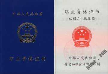 国家职业资格证