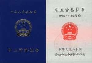 国家职业资格证书说明