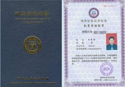 IPCA国际注册职业人才证书