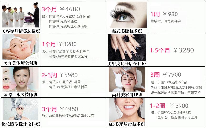 美容化妆培训学费