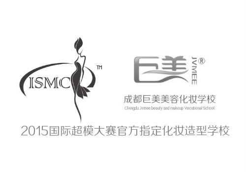 2015国际超模大赛化妆造型合作学校