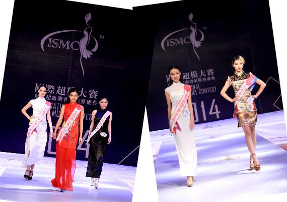 2014国际超模大赛旗袍秀