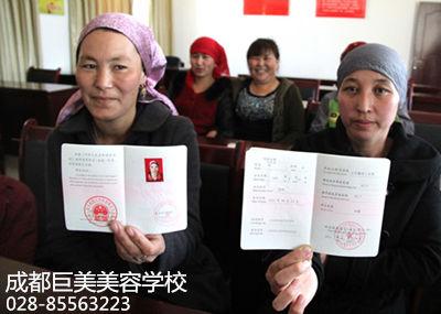 美容行业权威证书