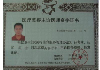 整形医生资格证报名条件