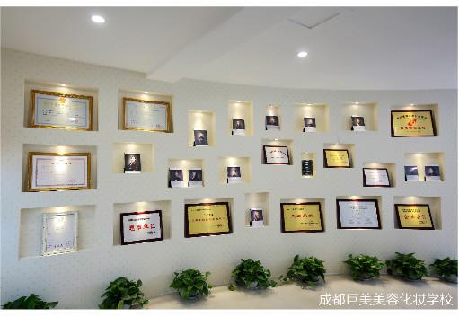成都巨美化妆学校的荣誉墙