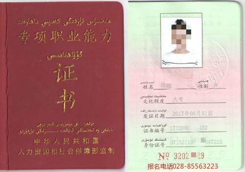 纹绣师考资格证