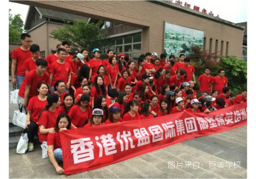 深圳优盟企业招聘美容导师