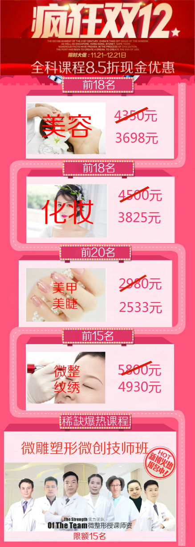 疯了 美容化妆课程8.5折