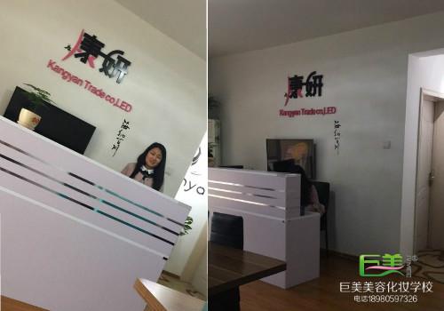 李红的南昌康妍化妆品公司