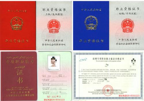 考美容师纹绣师光电师资格证权威说明