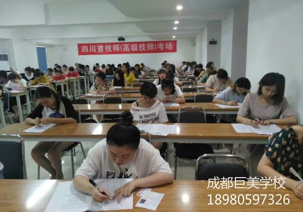 美容师高级技师资格证书一级考试