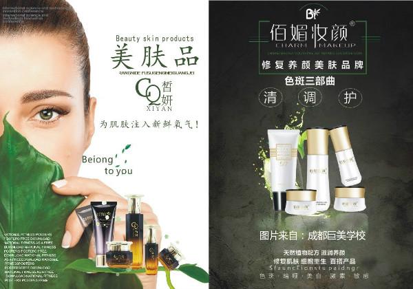 成都佰栎化妆品公司招聘美容导师5名