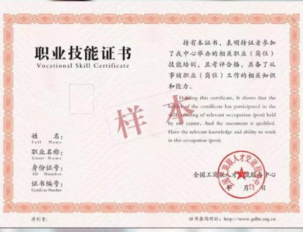 全国工商联职业技能证书