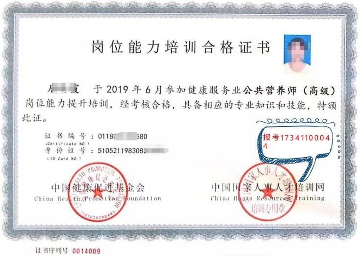 岗位能力培训合格证书(健康促进会颁发)