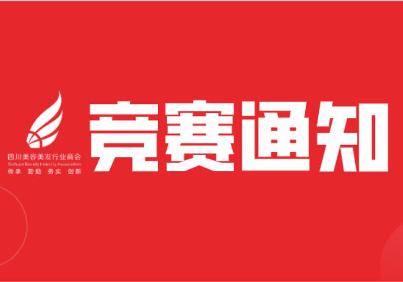 全国美发美容职业技能竞赛四川省选拔赛