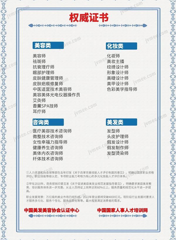 美容美发化妆证书|国家人事人才培训网颁发