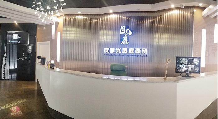 兴凤庭商贸有限公司招聘美容导师