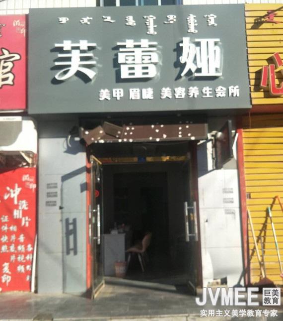 杜海燕在内蒙古开店-芙蕾娅
